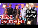 Влад ПАВЛЕЦОВ - Бабка Любка (TV Video)