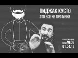 Пиджак Кусто | Санкт-Петербург | Это Всё Не Про Меня | 01.04.17