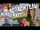 №418: СПАСИТЕЛЬ в ПРИВЕТ СОСЕД АЛЬФА 4 в Майнкрафт(Hello Neighbor Alpha 4 Minecraft) видео для детей helloneighbor приветсосед tinyBuild DynamicPixels helloneighboralpha4 nilamop ниламоп minecraft майкрафт helloneighborminecraft