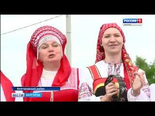 ГТРК Белгород - Закону о родовых поместьях в Белгородской области - 10 лет