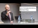 Воскресное служение - Устремляясь вперед - Боб Джоунс, 20.08.17