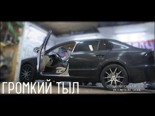 22 Тачка на прокачку Skoda Superb - Громкий тыл