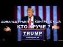 Дональд Трамп vs Конгресс США - Кто круче
