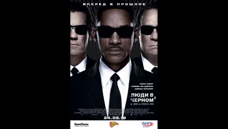 люди в черном 3 фильм 2012 HD » Freewka.com - Смотреть онлайн в хорощем качестве