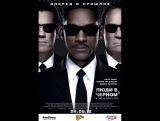 люди в черном 3 фильм 2012 HD