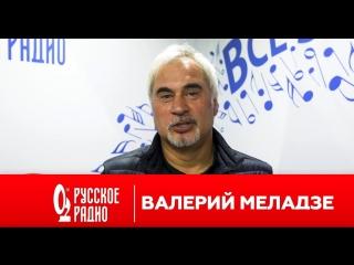 Валерий Меладзе. День рождения Русского Радио.