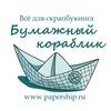 Бумажный кораблик - всё для скрапбукинга