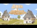 Машины сказки - Джек и бобовое зёрнышко Серия 18