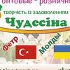 ФОМ ЭВА(Фоамиран)-в Украине.Официальный импортер