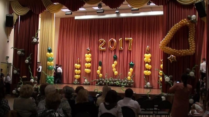 Выпускной 2017 старшеклассники 11 А