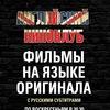 Английский Киноклуб в к/т Балтика