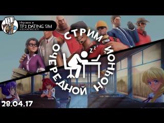 СОН / TF2 Dating Sim & Бесконечное лето / 28.04.17
