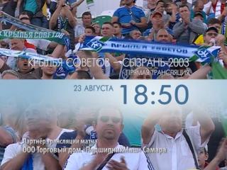 Прямая трансляция матча между Крыльями Советов и Сызранью-2003 на Губернии 2