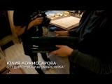 Московский модерн в гостях у студии