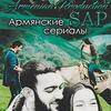 💥SAP Армянские сериалы/ Armenian Production💥