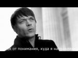 3 Doors Down - When Youre Young (Русские субтитры)