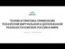 Запись вебинара Теория и практика применения технологий виртуальной и дополненной реальности в музеях России и мира