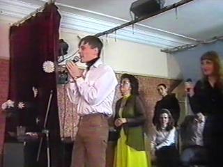 Александр Побединский в клубе Святой Валентин (26.11.1998)