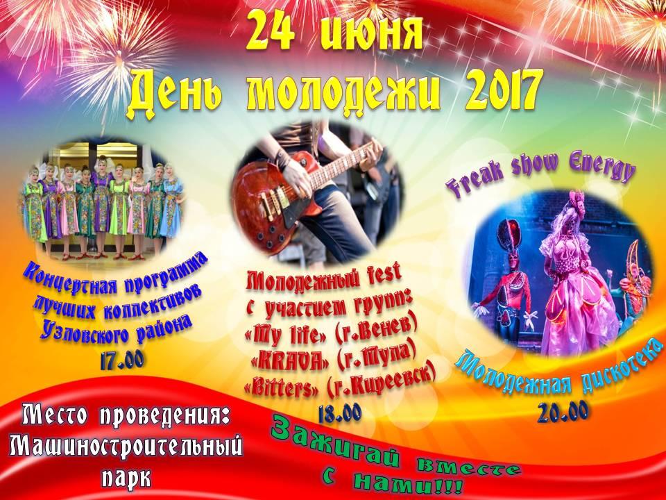 В Узловой День молодежи состоится 24 июня в парке машиностроителей
