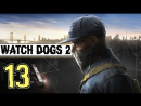 Прохождение Watch Dogs 2 PC/RUS/60fps - 13 Больше загадок!