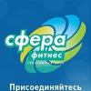 СФЕРА ФИТНЕС м. Парк Победы