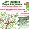 АРТ-ПИКНИК В ПАРКЕ УЧКУЕВКА