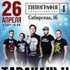 26.04 | ТАРАКАНЫ! | ПЕРМЬ