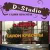 D-Studio Тюмень / Врачебная косметология
