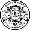 Охота в Оренбурге и Оренбургской области
