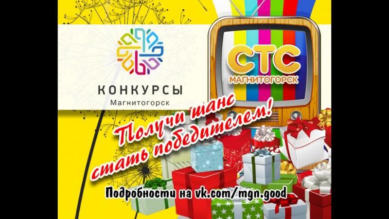 Конкурс в группе Конкурсы Магнитогорск от телеканала СТС. (27.10-10.11)