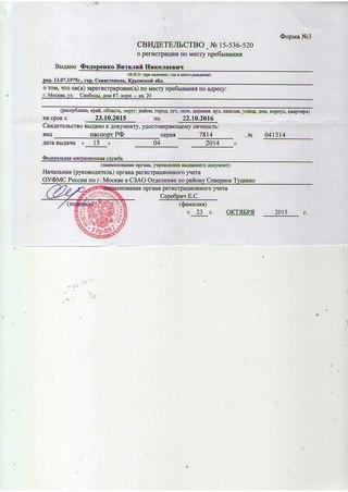 Временная регистрация в краснодаре для граждан украины госпошлина на регистрацию иностранного гражданина в воронеже