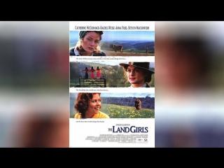 Три англичанки за городом (1998)   The Land Girls