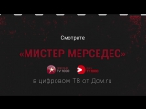 Мистер Мерседес - О сериале