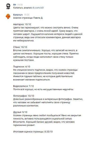 Фото №456240031 со страницы Насти Богдановой