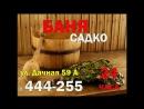 """Баня """"Садко"""""""