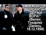 Александр Волокитин - ДЕРЖИ ВОРА! (Вилен Токарев) (Запись 18.12.1999)