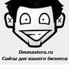 Dmmastera.ru создание сайтов под ключ.