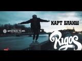RIGOS - Карт бланш (2017) elhallazgomusic