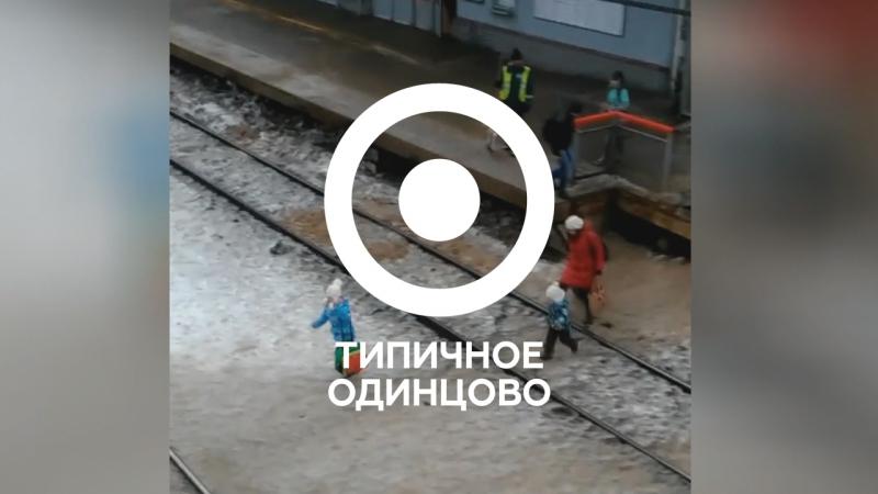 Бестолковая мамаша перебегает с детьми через пути на станции Одинцово