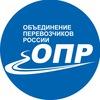 ОПР – Объединение перевозчиков России