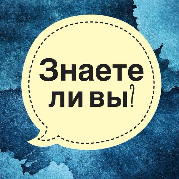 ЗНАЕТЕ ЛИ ВЫ, ЧТО:  -Псковский край был и остается «сосредоточением хр