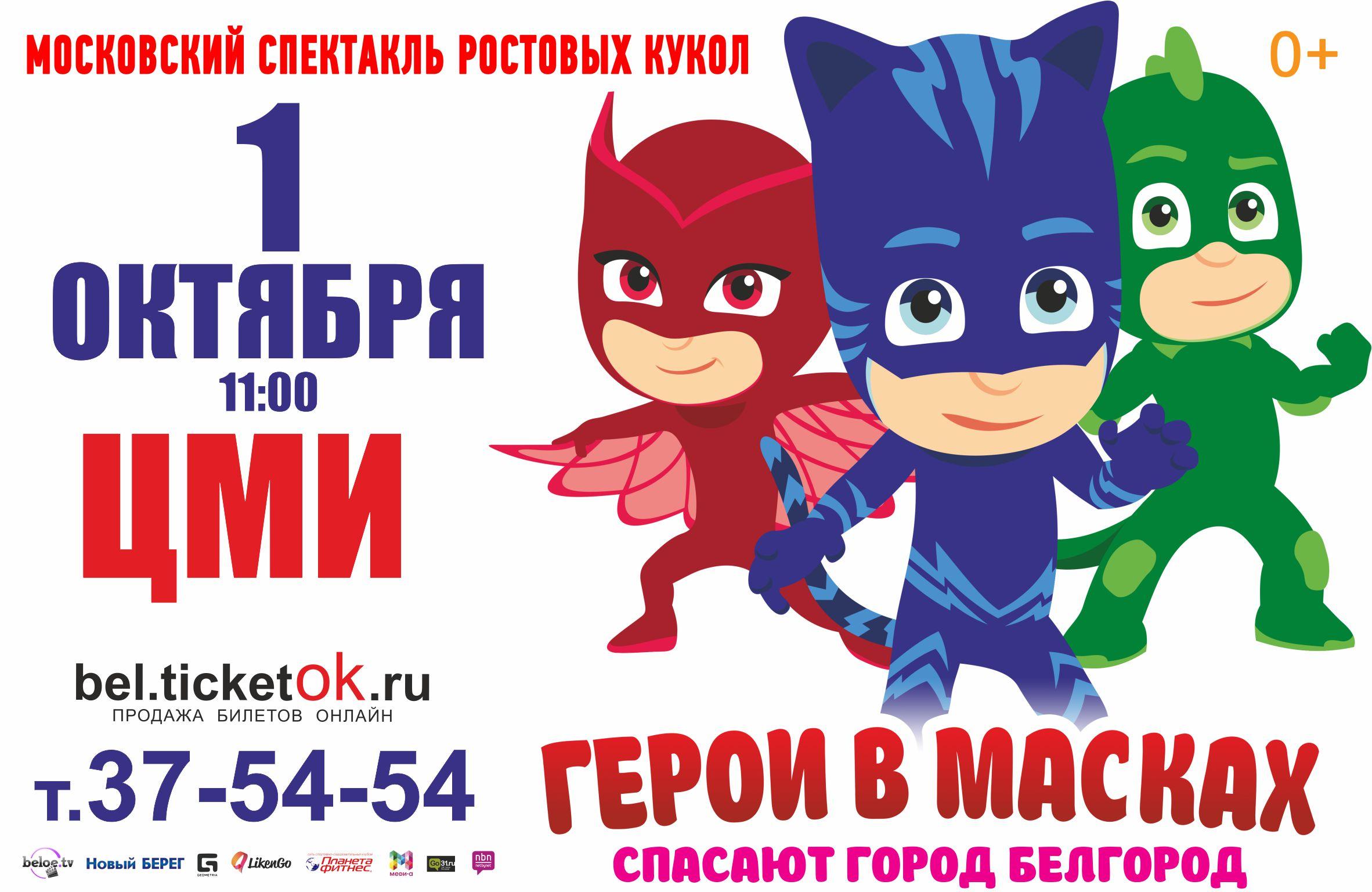 Купить билеты на Герои в масках