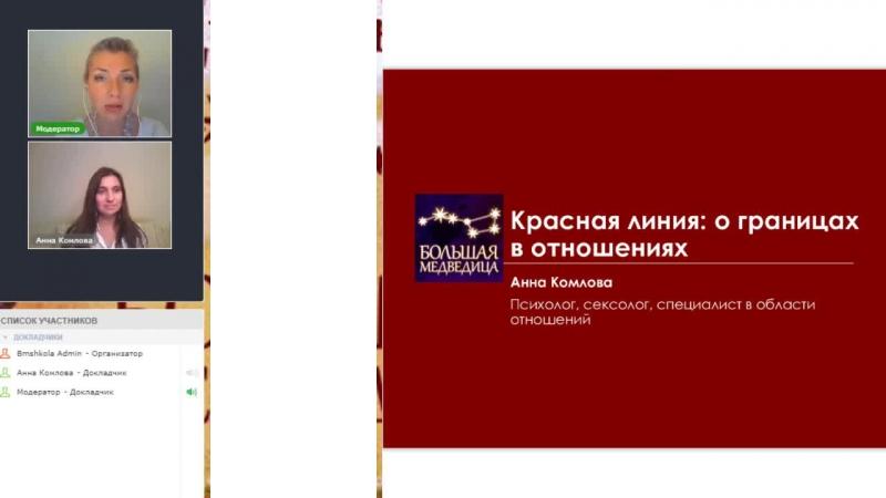 Фрагмент третьей онлайн-лекции из цикла «Погода в доме» - «Красная линия: о границах в отношениях» с психологом Анной Комловой.
