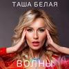 Таша Белая | Официальная группа