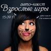 """АвтоКвест """"Взрослые игры"""""""