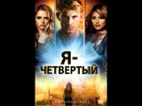 Я четвертый фильм 2011 HD