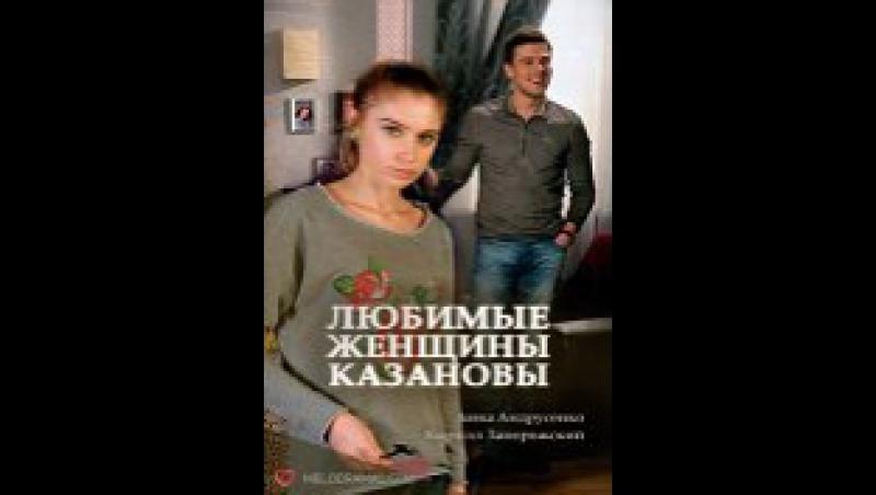 Любимые женщины Казановы 1-2-3-4 серия (2014)