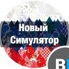 BlizzedRu Dev | Симулятор Гаишника, Ватника