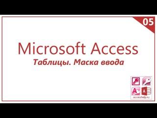 ЛЕГКОЕ создание маски ввода в базе данных Microsoft Access