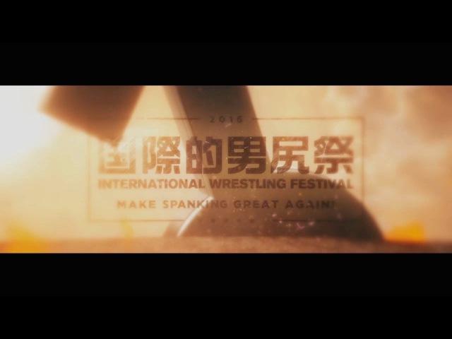 【Collaboration】International Wrestling Festival 2016 -MAKE SPANKING GREAT AGAIN!-